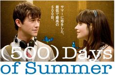 500 days of summer (500)日のサマー