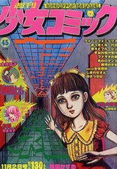 週刊少女コミック1975/11/02号 表紙