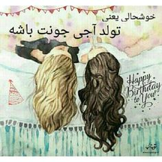 عکس نوشته تولدت مبارک آبجی جونم Love Rain, Girls Life, Happy Birthday, Happy Brithday, Urari La Multi Ani, Happy Birthday Funny, Happy Birth