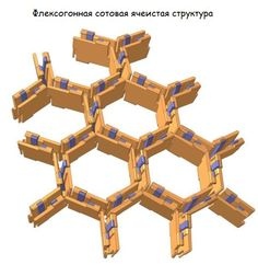 Флексагонная ячеистая структура