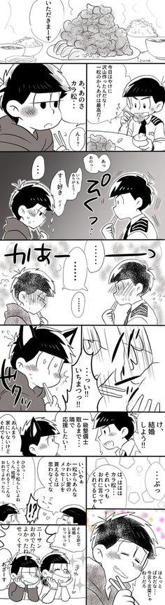【BL松】カラ一おえかき+まんがログ【R-18あり】 [29]