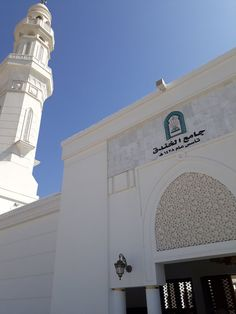10 Best Masjid al-Qiblatayn images in 2019   Mosque, Islamic