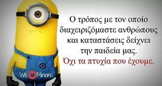 χ.γ. Minions, Vacuums, Home Appliances, Sayings, Home Electronics, Vacuum Cleaners, Kitchen Appliances, The Minions, House Appliances