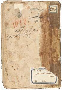 تحميل كتاب شمس المعارف الكبرى المخطوط الاصلى