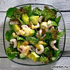 Салат с авокадо и креветками уютный мир