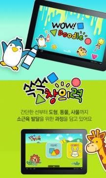 Wow! Doodle - Android app - a set of activities for developing eye-hand coordination. Original Appysmarts score: 72/100