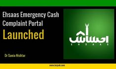 The post Ehsaas Complaint Portal Launched: Sania Nishtar appeared first on INCPak. An Ehsaas Complaint Portal has been launched for those beneficiaries having troubling receiving payment under the Ehsaas Emergency Cash Program according to Special Assistant to Prime Minister (SAPM) on Poverty Alleviation and Social Security Dr Sania Nishtar. Ehsaas Complaint Portal Launched: Sania Nishtar. Ehsaas Emergency Cash Program payments are in their final phase and beneficiaries … The post Ehsaas C