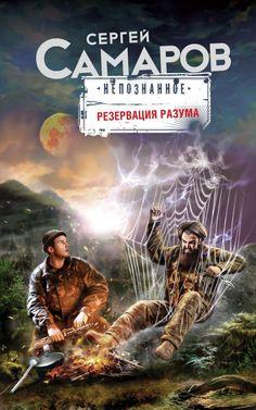 Резервация разума Автор : Сергей Самаров