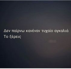 Greek Words, Mind Games, Greek Quotes, Self Improvement, Life Quotes, Language, Mindfulness, Wisdom, Letters