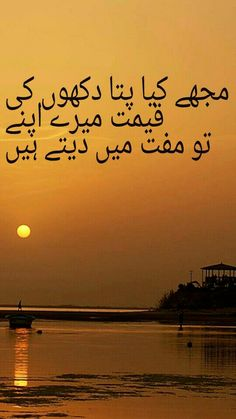 You... k..... Urdu Quotes, Poetry Quotes, Urdu Poetry, Quotations, Life Quotes, Unique Quotes, Best Quotes, Qoutes About Me, Urdu Thoughts