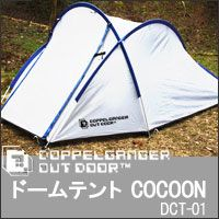 DOPPELGANGER OUTDOOR(R) ドームテントCOCOONDCT-01【楽天市場】