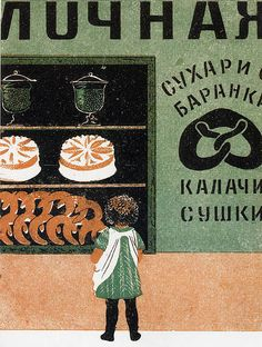 Russian children's book: Girl at bakery by Sandra Eterovic