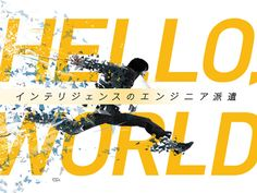 Hello,World-インテリジェンスのエンジニア派遣-