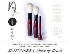 Rakuten makeup brushes, set of 3 [Limited] Makeup Brushes Face Cheek Eye Shadow