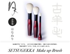 Rakuten makeup brushes, set of 3 [Limited] Makeup Brushes Face Cheek Eye Shadow