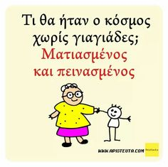 Δικιοοοοο!!!!!!! Funny Greek Quotes, Greek Memes, Funny Images, Funny Photos, Minion Jokes, Minions, Funny Phrases, Try Not To Laugh, Great Words