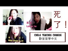 Chels Teaches Chinese: adj. to death (a bit of an extreme) - YouTube