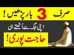 Powerfull Wazifa For any Hajat | Jaaye Nimaz say Uthty sath Har Dua Qabool Hogi - YouTube