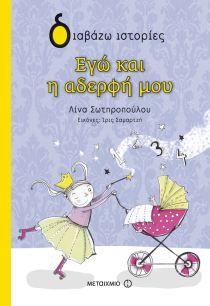 Kids Corner, Kai, Books, Bebe, Libros, Book, Book Illustrations, Libri, Chicken