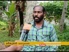 Govt giving land not good for home construction |സ്വപ്നം മാത്രമായി വീട് നിര്മ്മാണം - YouTube