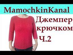 Женский Джемпер Пуловер Вязание крючком для начинающих Ч.1 Crochet women's sweater - YouTube