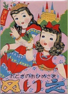 Coloring book, Kiichi