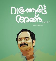 WEBSTA @braanthan ഇതിലും nice  ആയ ഒഴിവാക്കൽ സ്വപ്നങ്ങളിൽ മാത്രം..... . . . . . ..... Malayalam Comedy, Malayalam Cinema, Malayalam Quotes, Comedy Quotes, Film Quotes, Funny Quotes, Qoutes, Mass Quotes, Funny Dialogues