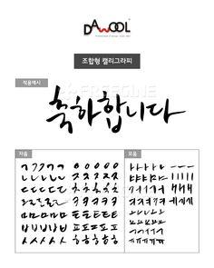 Doodle Lettering, Hand Lettering, Typography, Korean Handwriting, Korean Fonts, Different Lettering, Cool Journals, Learn Korean, Korean Language