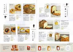 フリーペーパー「go baaan 115 京の町を駆けぬける春のパン特集」 Graph Design, Menu Design, Food Design, Flyer Design, Layout Design, Print Design, Pamphlet Design, Booklet Design, Editorial Layout