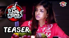 Lakshmi Bomb Telugu Movie Teaser - Manchu Lakshmi Posani Krishna Murali | Latest Movies 2016