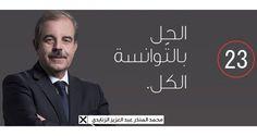 منذر الزنايدى يؤكد وقوفه الى جانب قائد السبسى ويدعو الى التصويت بكثافة لفائدته فى الدورة الثانية للرئاسية | البرقية التونسية
