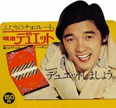 Pop Culture, Japanese, Entertaining, Memories, Actors, Baseball Cards, Vintage, Sports, Poster