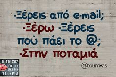 Funny Texts Jokes, Text Jokes, Stupid Funny Memes, Funny Stuff, Funny Greek Quotes, Funny Picture Quotes, Humorous Quotes, Fun Quotes, Funny Images