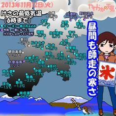 きょう(12日)の天気は「晴れたり曇ったり」。午後は次第に雲が優勢になり、八ヶ岳など山では時おり雪が降りそう。日中の最高気温はきのうより5~6度低く、諏訪市で7度と、12月中旬並の寒さに。今夜も冷え込み、あす朝も0度の予想。