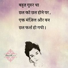 Hindi Qoutes, Hindi Quotes Images, Sufi Quotes, Hindi Quotes On Life, Inspirational Quotes Pictures, Poetry Quotes, Me Quotes, Funny Quotes, Desi Hindi