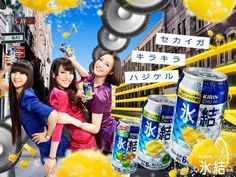 Perfume 2012 KIRIN氷結 「Magic Moment」篇 【1】