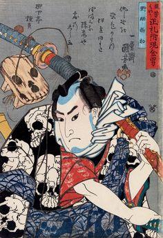 歌川国芳「国芳もやう正札附現金男 野晒悟助」