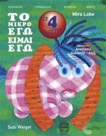 Το μικρό Εγώ είμαι Εγώ - Lobe Mira | Public βιβλία Books To Read, Kindergarten, Christmas Ornaments, Reading, Holiday Decor, Gifts, Baby Books, Tall Boyfriend, Disciplining Children