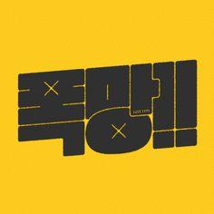 폭망!! - 그래픽 디자인, 타이포그래피 Typo Design, Lettering Design, Graphic Design, Korean Design, Chinese Typography, Typo Logo, Typography Layout, Green Logo, Graphic Illustration