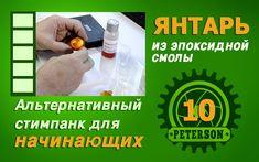 10.Альтернативный стимпанк для начинающих. Янтарь из эпоксидной смолы