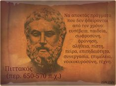 Greek Words, Greek Quotes, Cyprus, Life Is Good, Greece, Literature, Politics, Mindfulness, Wisdom