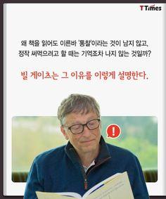 책도 밑그림을 그리고 읽어야 한다! - T Times Sense Of Life, Self Regulation, Korean Language, Life Skills, Proverbs, Health Tips, Leadership, Insight, Mindfulness