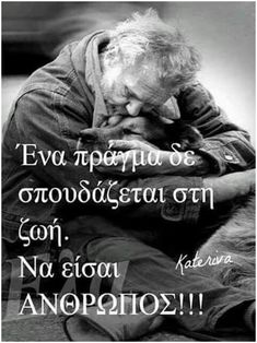 ΤΡΕΛΟ-ΓΙΑΝΝΗΣ: Advice Quotes, Best Quotes, Funny Quotes, Positive Quotes, Motivational Quotes, Inspirational Quotes, Quotes To Live By, Life Quotes, Learn Greek
