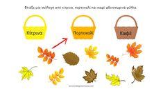 Καλώς ήρθες Φθινόπωρο! - Kindergarten Stories Kindergarten, Reusable Tote Bags, Autumn, Blog, Fall Season, Kindergartens, Fall, Blogging, Preschool