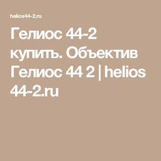 Гелиос 44-2 купить. Объектив Гелиос 44 2 | helios 44-2.ru