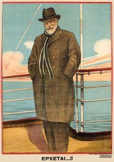 Έρχεται....!! Αθήνα, 1923 Greek History, World War, Greece, Posters, Memories, School, Greece Country, Memoirs, Souvenirs