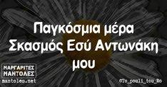 Παγκόσμια μέρα Σκασμός Εσύ Αντωνάκη μου Bright Side Of Life, Funny Greek, Greek Quotes, Just For Laughs, Laugh Out Loud, Quote Of The Day, Favorite Quotes, Funny Quotes, Jokes