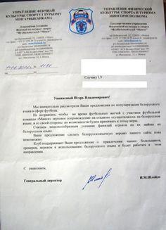 «БАТЭ» й «Белшыне» прапанавалі перайсьці на беларускую
