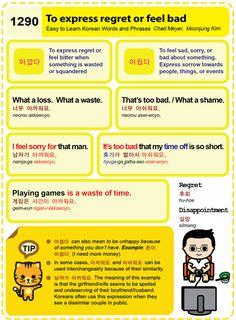 물음표 느낌표 ... 마침표™ 그리고 예향(睿響) Easy to Learn Korean Language 1281 ~ 1290