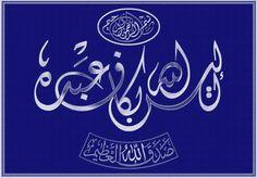 DesertRose,;,أليس الله بكاف عبده,;,